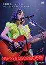 大原櫻子 / 大原櫻子 LIVE DVD 1st TOUR 2015 SPRING〜CHERRYYYY BLOSSOOOOM!!!〜 (DVD) 【DVD】