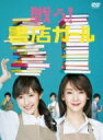 樂天商城 - 【送料無料】 戦う!書店ガール DVD-BOX 【DVD】