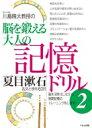 脳を鍛える大人の記憶ドリル 夏目漱石 名文と俳句60日 2 / 川島隆太 【全集・双書】
