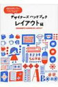 デザイナーズハンドブック レイアウト編 豊富な実例で学ぶこれだけは知っておきたいレイアウトの基礎知識 / 佐々木剛士 【本】