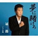 冠二郎 カンムリジロウ / 夢に賭けろ 【CD Maxi】