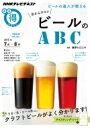 ビールの達人が教える 目からウロコ ビールのABC NHKまる得マガジン / 日本放送協会 【ムック】