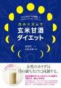 月のリズムで玄米甘酒ダイエット 新月と満月の「プチ断食」でスリムに!キレイに!若々しく! / 岡部賢二 【単行本】