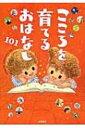 こころを育てるおはなし101 / 秋田喜代美監 【本】