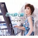 ハン ジナ ( ハン ボクスン )韓福順 / どうせ捨て猫 【CD Maxi】