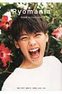 Ryomania 竹内涼真 1st PHOTO BOOK / 竹内涼真 【本】