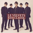 【送料無料】 Le Velvets / Neo Classic 【CD】