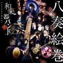 【送料無料】 和楽器バンド / 八奏絵巻 (+Blu-ray [LIVE収録])【通常盤 type-B】 【CD】