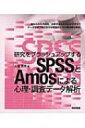 【送料無料】 SPSSとAmosによる心理・調査データ解析 研究をブラッシュアップする / 小塩真司 【単行本】