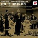 【送料無料】 Sibelius/Mozart / ライヴ・イン・東京1970 ジョージ・セル & クリーヴランド管弦楽団(シングルレイヤー) 【SACD】