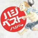 【送料無料】 ハジ→ / ハジベスト。 【CD】
