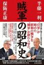 賊軍の昭和史 / 半藤一利 ハンドウカズトシ