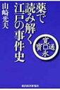 山崎光夫 アイテム口コミ第4位