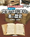 【送料無料】 調べよう!文字のはじまりと本の歴史 本のことがわかる本 / 能勢仁 【全集・双書】