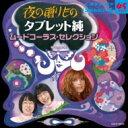 精选辑 - 夜の贈りもの タブレット純 ムードコーラス・セレクション 【CD】