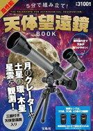 【送料無料】 5分で組み立て! 高性能天体望遠鏡book 【ムック】
