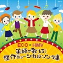 ECC×HMV 英語で歌える! 傑作ミュージカルソング集...