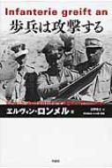 【送料無料】 歩兵は攻撃する / エルヴィン・ロンメル 【本】