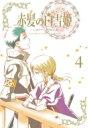 【送料無料】 赤髪の白雪姫 Vol.4 <初回生産限定版> 【DVD】