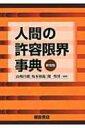 【送料無料】 人間の許容限界事典 / 山崎昌広 【辞書・辞典】