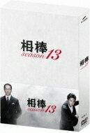 【送料無料】 相棒 season 13 DVD-BOX II 【DVD】