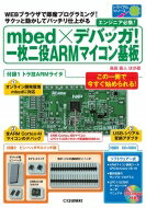【送料無料】 mbed×デバッガ!一枚二役ARMマイコン基板 WEBブラウザで即席プログラミング!サクッと動かしてバッチリ仕上がる トライアルシリーズ / 島田義人 【本】