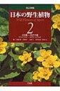 【送料無料】 日本の野生植物 2 イネ科?イラクサ科 / 大橋広好 【図鑑】
