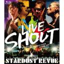 【送料無料】 スターダスト☆レビュー / STARDUST REVUE LIVE TOUR SHOUT(Blu-ray) 【BLU-RAY DISC】