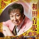 【送料無料】 和田青児 / 和田青児 全曲集 ・男の懺悔 おとこ星・ 【CD】