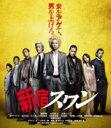 新宿スワン 通常版 Blu-ray 【BLU-RAY DISC】