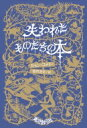 失われたものたちの本 / ジョン・コナリー 【単行本】