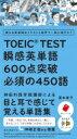 外語, 學習參考書 - 使える英単語はイラストと音声で一気に増やそう TOEIC TEST瞬感英単語600点突破 必須の450語 / 栗本孝子 【本】