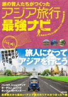 旅の賢人たちがつくったアジア旅行最強ナビ / 丸山ゴンザレス 【本】