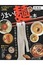 うまい麺の本 東海版 ぴあmook中部 【ムック】