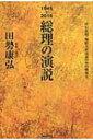 【送料無料】 1945〜2015 総理の...