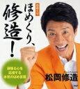 ほめくり、修造! 日めくりカレンダー / 松岡修造 【ムック】