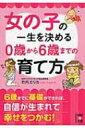 女の子の一生を決める0歳から6歳までの育て方 中経の文庫 / 竹内エリカ