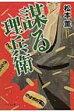 謀る理兵衛 ポプラ文庫 / 松本薫 【文庫】