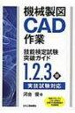 【送料無料】 機械製図CAD作業技能検定試験突破ガイド 1、2、3級実技試験対応 / 河合優 【本】