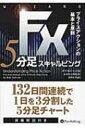 【送料無料】 FX5分足スキャルピング プライスアクションの基本と原則 ウィザードブックシリーズ / ボブ・ボルマン 【本】