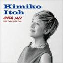 艺人名: K - 伊藤君子 イトウキミコ / 津軽弁ジャズ ・ジャズだべ!ジャズださ! 【CD】
