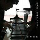 【送料無料】 『あなたのためのサウンドトラック』 清塚信也 【CD】