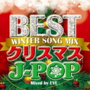 Omnibus - BEST クリスマスJ-POP -WINTER SONG MIX- Mixed by 【CD】