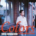 艺人名: Y - 【送料無料】 宮里陽太 / Colors (With Horns & Strings) 【CD】