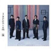 【送料無料】 嵐 アラシ / Japonism (2CD)【通常盤】 【CD】