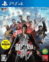 Game Soft (PlayStation 4) / 龍が如く 維新! 新価格版 【GAME】