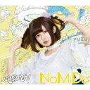 Rakuten - バンドじゃないもん!MAXX NAKAYOSHI / NaMiDa / ひ・ま・わ・り 【CD Maxi】