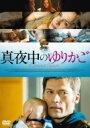 真夜中のゆりかご 【DVD】