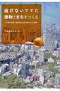 Rakuten - 【送料無料】 逃げないですむ建物とまちをつくる 大都市を襲う地震等の自然災害とその対策 / 日本建築学会 【本】