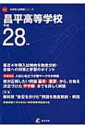 昌平高等学校 平成28年度 高校別入試問題シリーズ 【全集・双書】